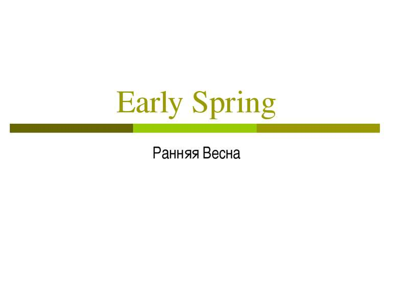Early Spring Ранняя Весна