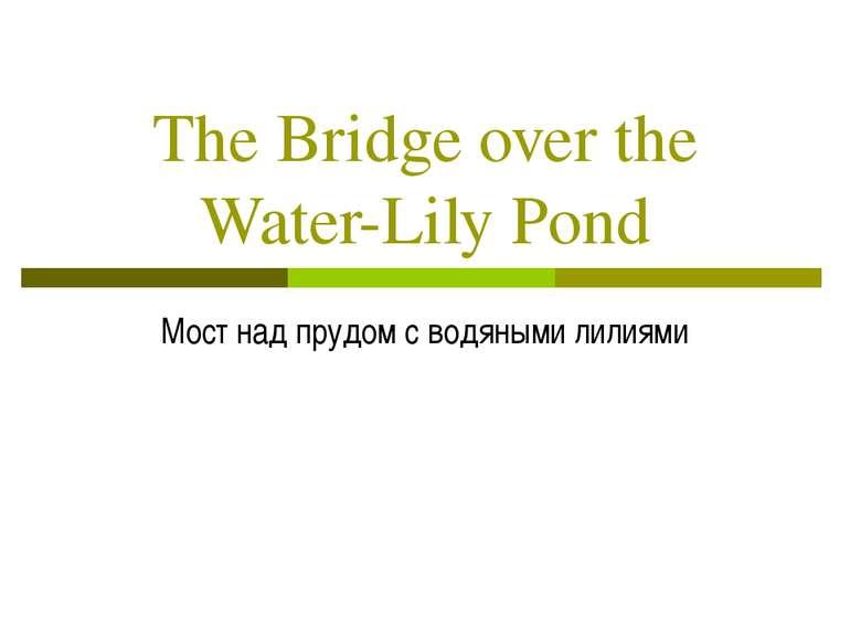 The Bridge over the Water-Lily Pond Мост над прудом с водяными лилиями