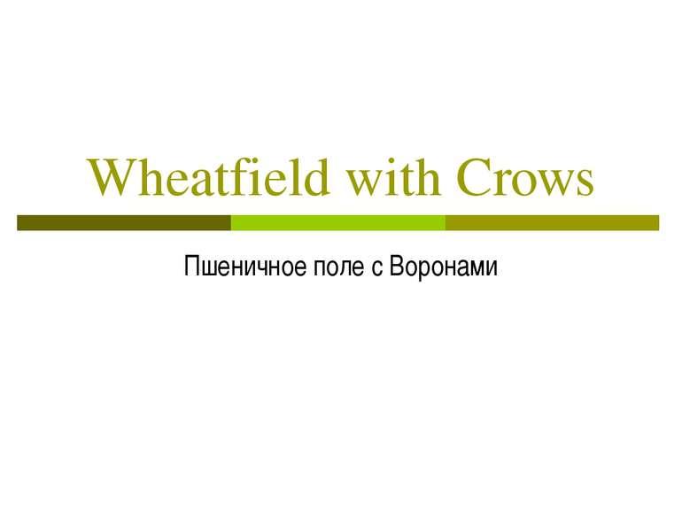 Wheatfield with Crows Пшеничное поле с Воронами