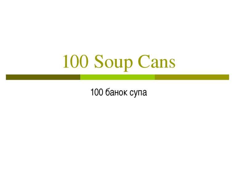 100 Soup Cans 100 банок супа