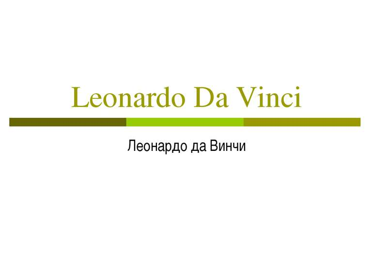 Leonardo Da Vinci Леонардо да Винчи