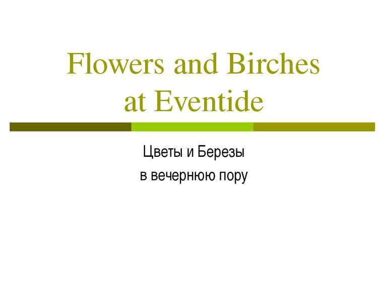 Flowers and Birches at Eventide Цветы и Березы в вечернюю пору