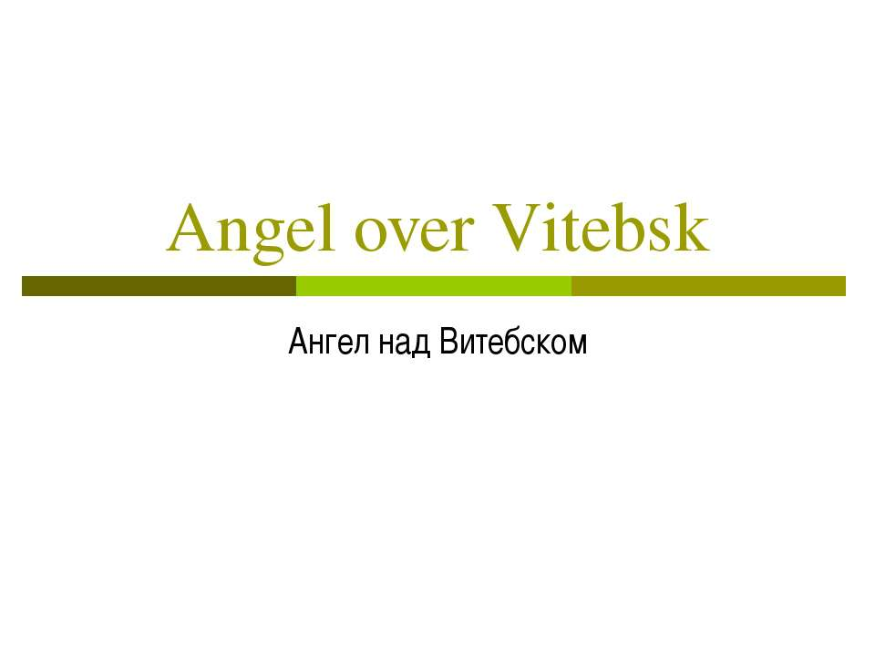 Angel over Vitebsk Ангел над Витебском
