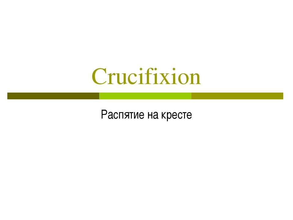 Crucifixion Распятие на кресте