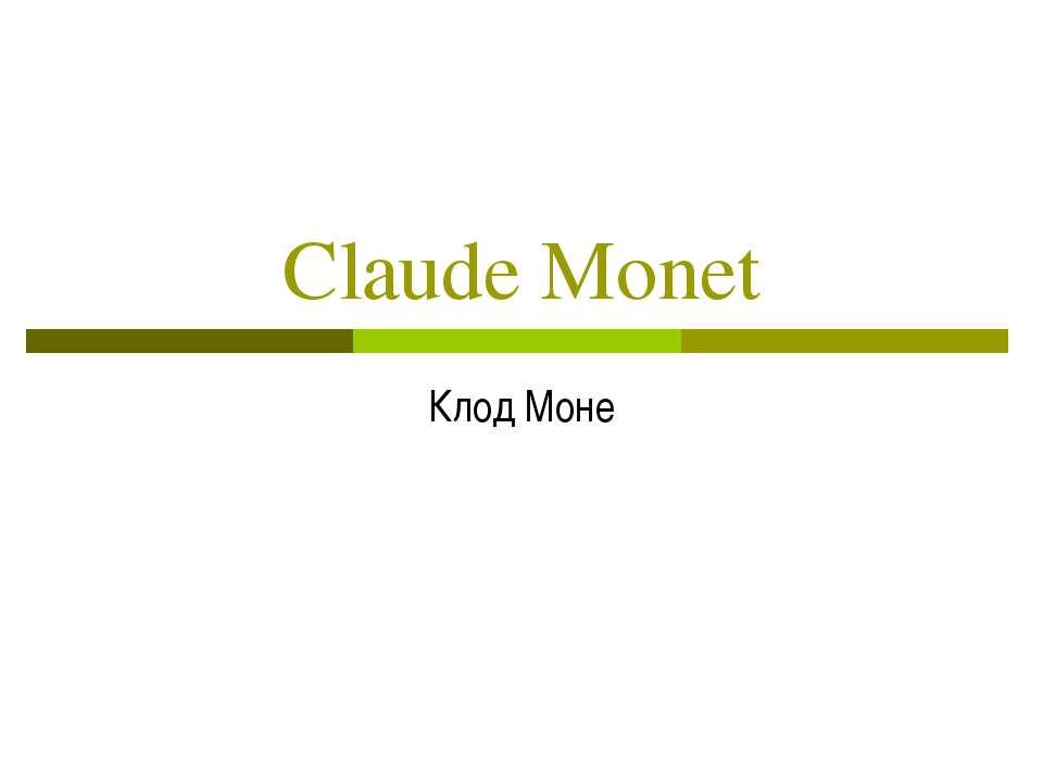 Claude Monet Клод Моне