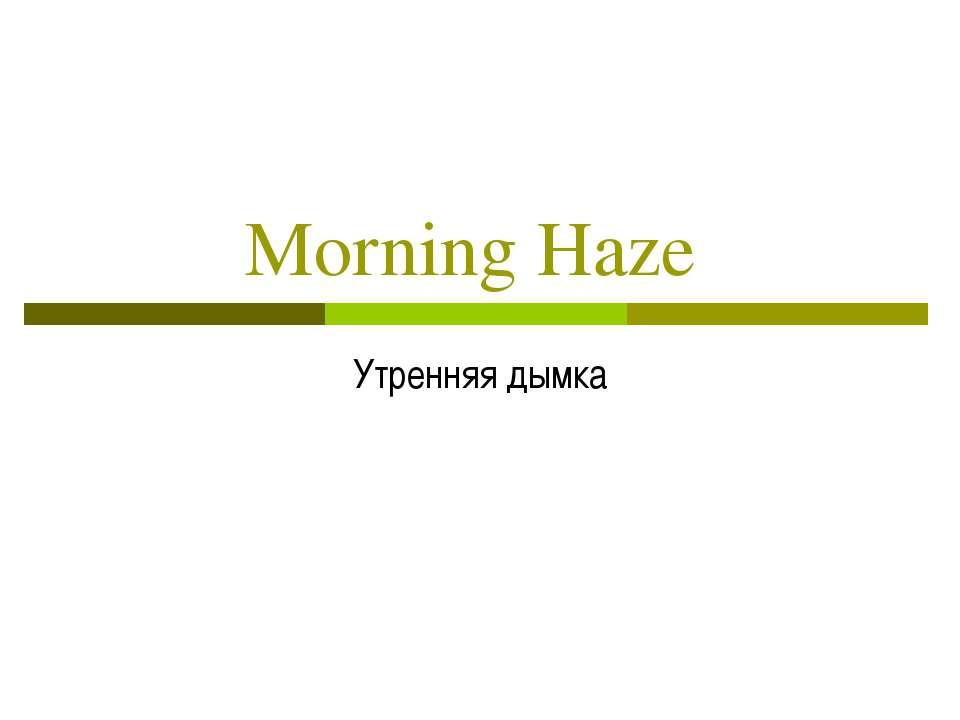 Morning Haze Утренняя дымка