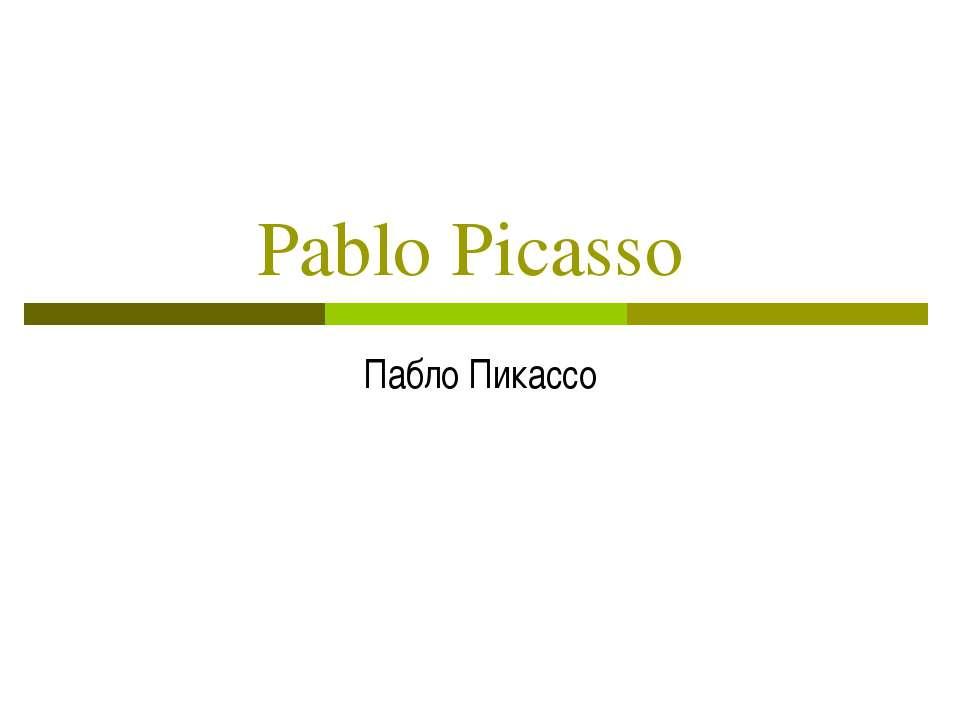 Pablo Picasso Пабло Пикассо