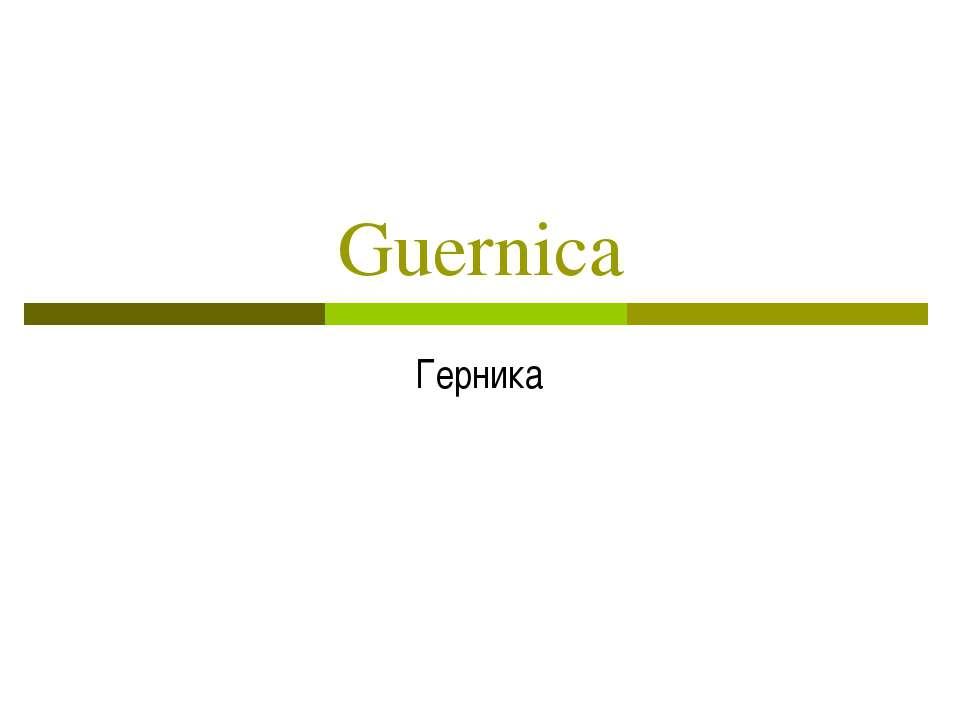 Guernica Герника