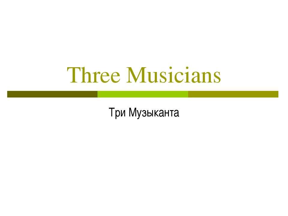 Three Musicians Три Музыканта