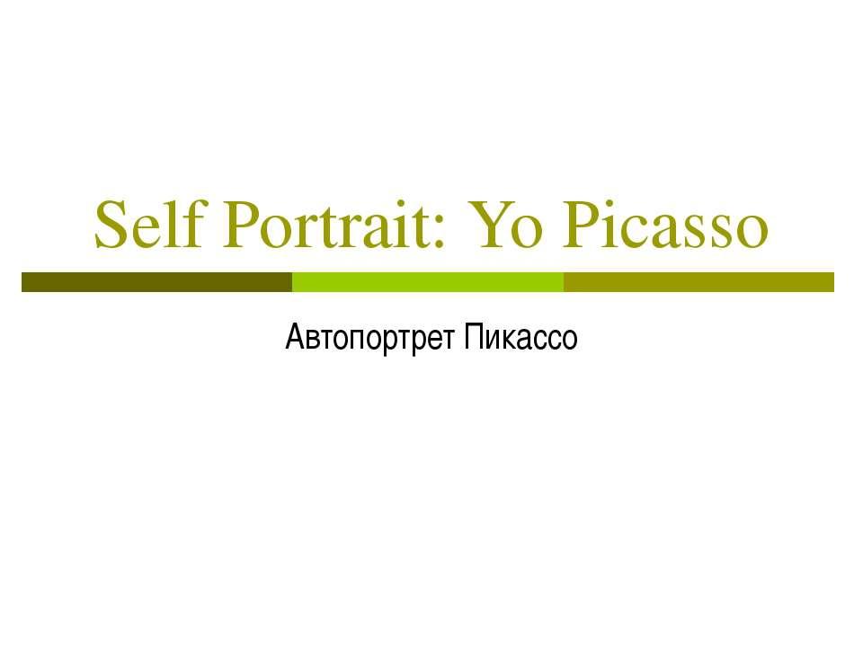 Self Portrait: Yo Picasso Автопортрет Пикассо
