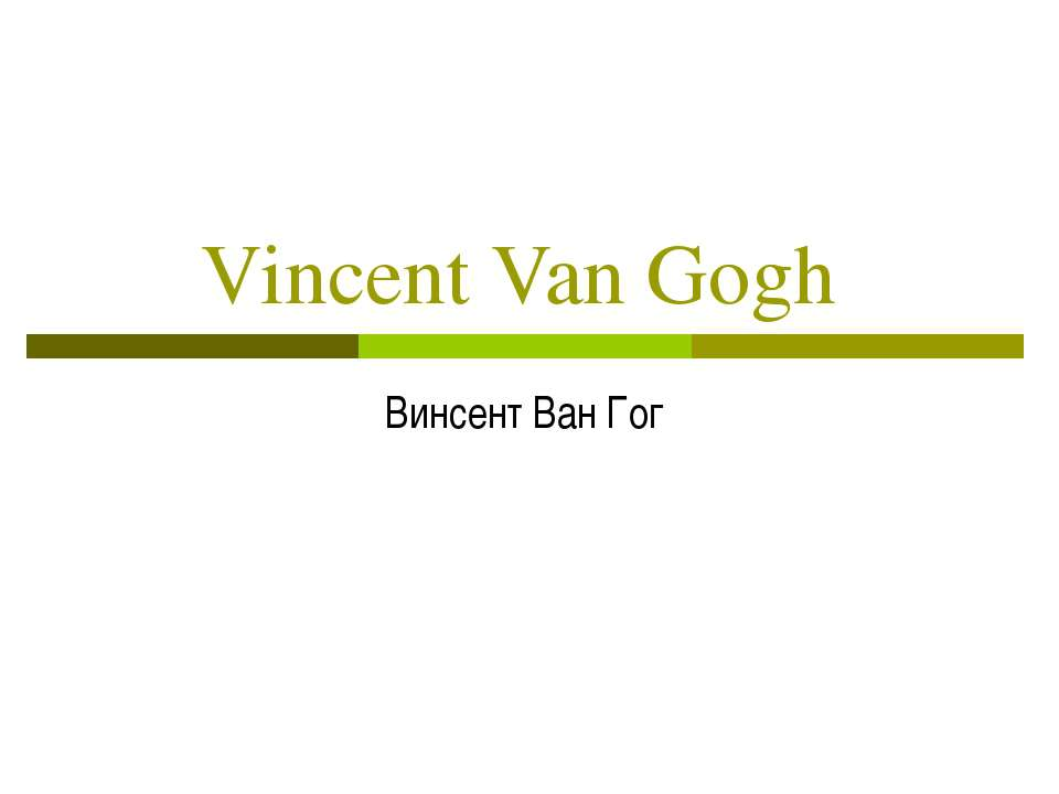 Vincent Van Gogh Винсент Ван Гог