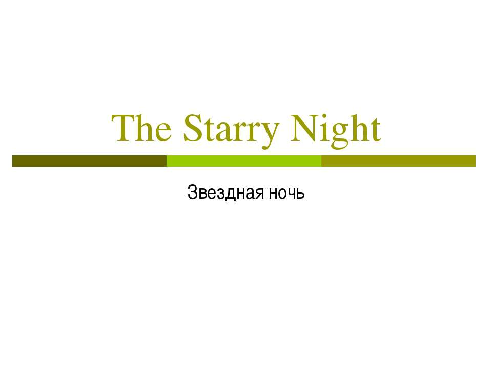 The Starry Night Звездная ночь