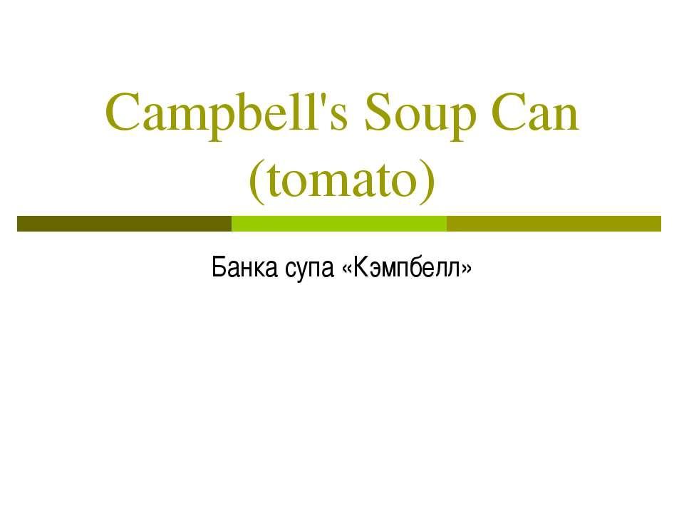 Campbell's Soup Can (tomato) Банка супа «Кэмпбелл»