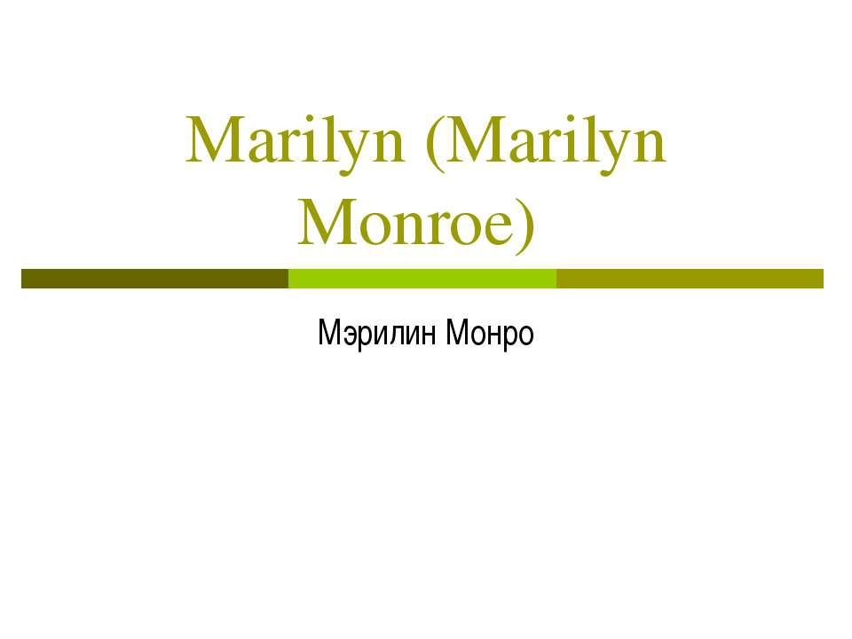 Marilyn (Marilyn Monroe) Мэрилин Монро