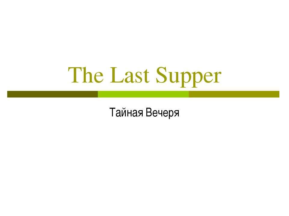 The Last Supper Тайная Вечеря