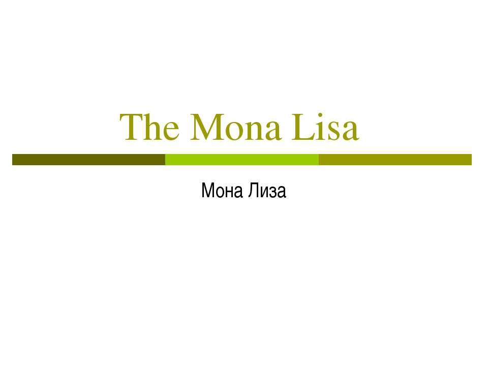 The Mona Lisa Мона Лиза
