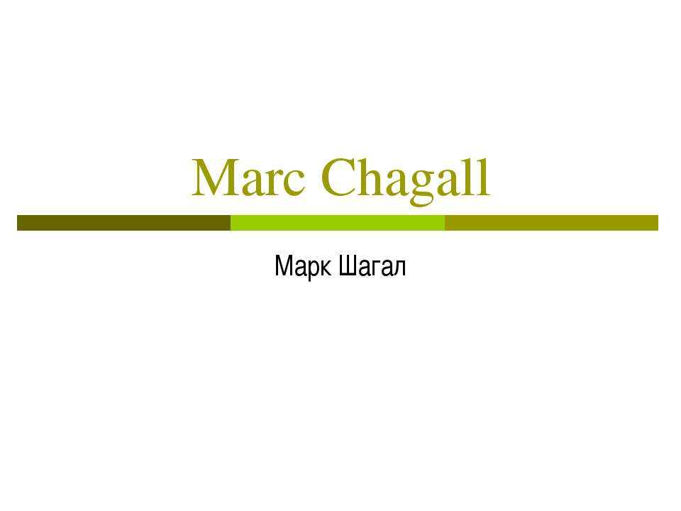 Marc Chagall Марк Шагал