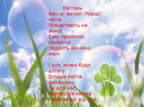 Квітень Весно, весно! Перші квіти Розцвітають на землі. Сині проліски привітн...