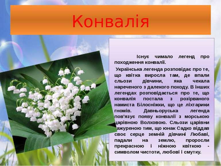 Існує чимало легенд про походження конвалії. Українська легенда розповідає пр...