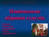 Національне вбрання гуцулів Виконала Учениця 10кл. Джанізакова М. Учитель Чер...