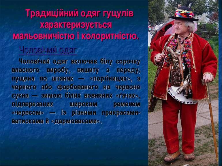 Традиційний одяг гуцулів характеризується мальовничістю і колоритністю. Чолов...