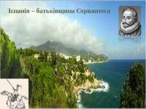 Іспанія – батьківщина Сервантеса