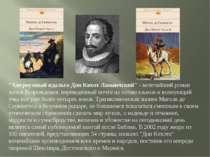 """""""Хитроумный идальго Дон Кихот Ламанчский"""" - величайший роман эпохи Возрождени..."""