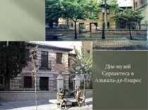 Дім-музей Сервантеса в Алькала-де-Енарес