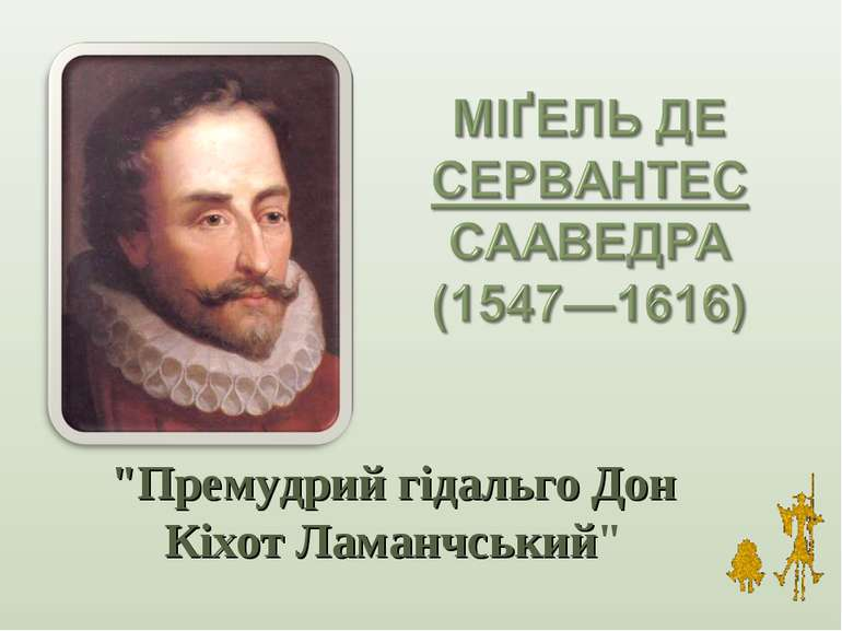 """""""Премудрий гідальго Дон Кіхот Ламанчський"""""""