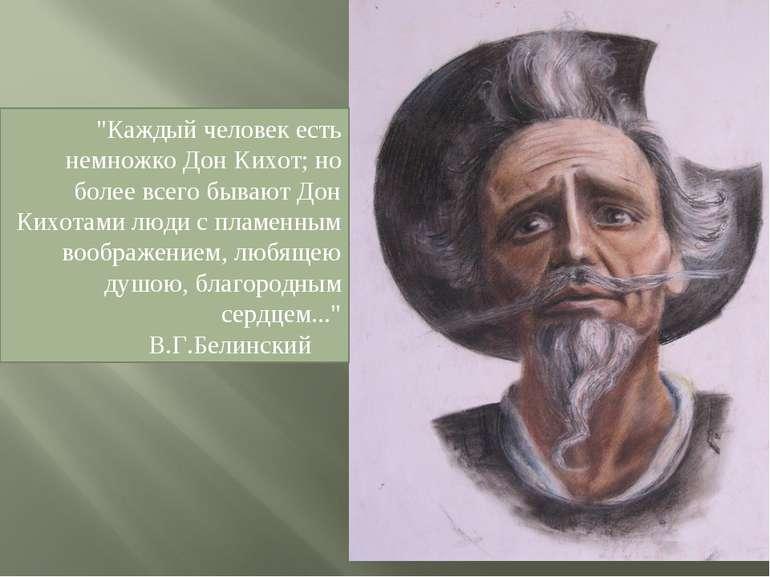 """""""Каждый человек есть немножко Дон Кихот; но более всего бывают Дон Кихотами л..."""