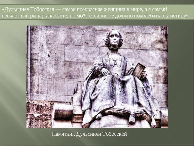 Памятник Дульсинеи Тобосской «Дульсинея Тобосская — самая прекрасная женщина ...