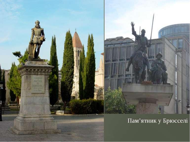 Пам'ятник у Брюсселі