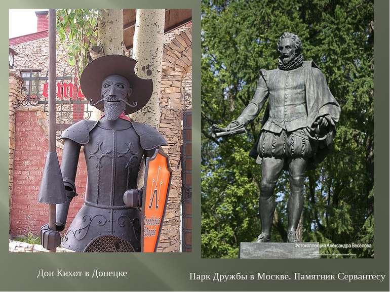 Парк Дружбы в Москве. Памятник Сервантесу Дон Кихот в Донецке