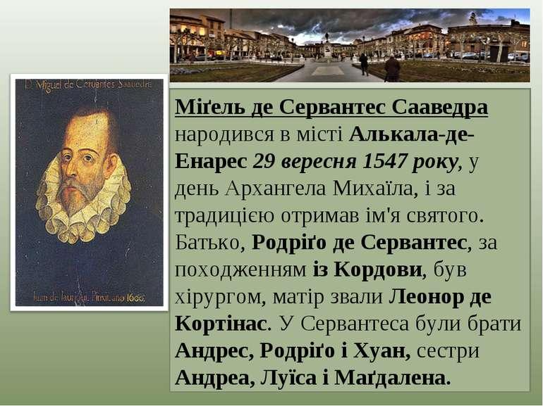 Міґель де Сервантес Сааведра народився в місті Алькала-де-Енарес 29 вересня 1...