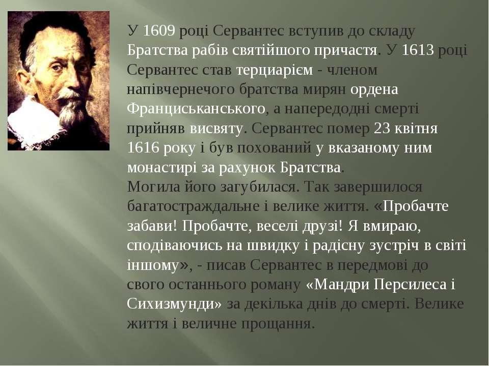 У 1609 році Сервантес вступив до складу Братства рабів святійшого причастя. У...