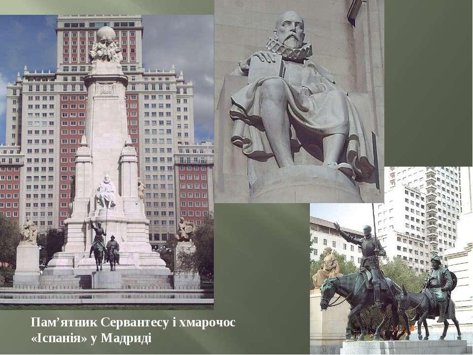 Пам'ятник Сервантесу і хмарочос «Іспанія» у Мадриді