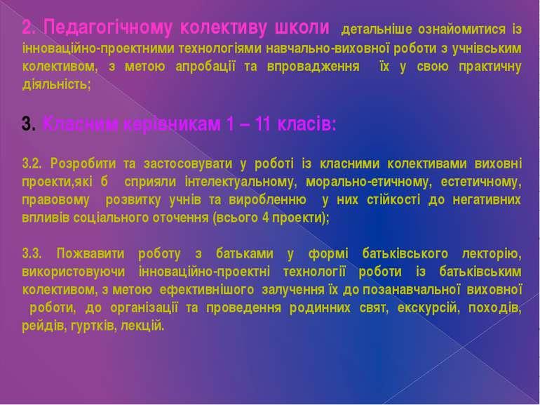 2. Педагогічному колективу школи детальніше ознайомитися із інноваційно-проек...