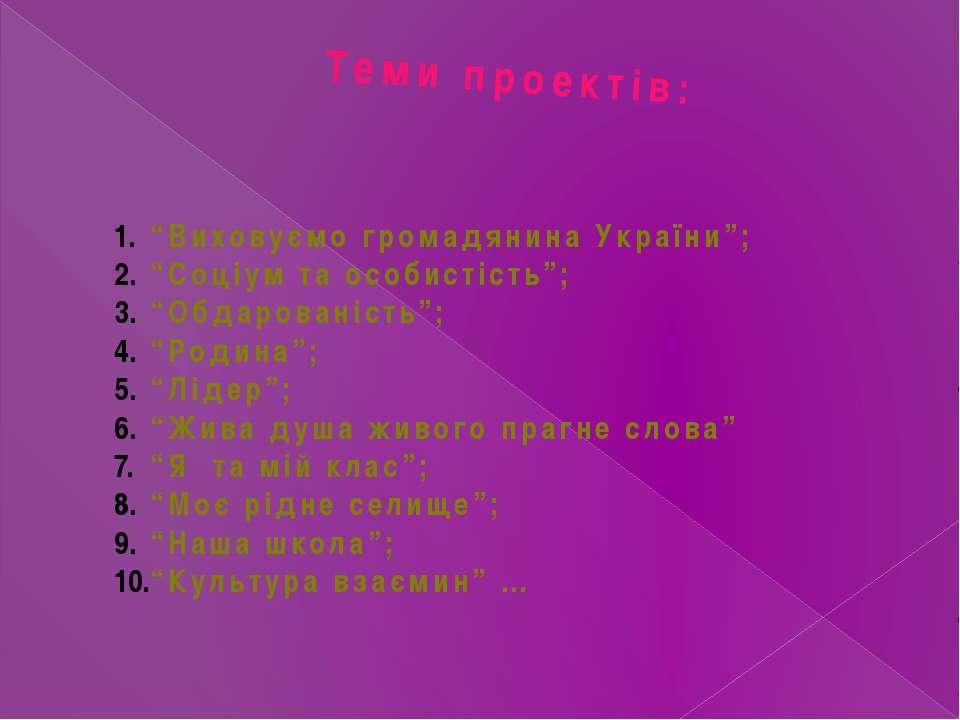 """Теми проектів: """"Виховуємо громадянина України""""; """"Соціум та особистість""""; """"Обд..."""