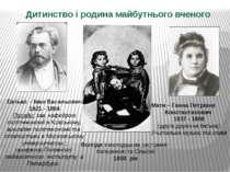 Дитинство і родина майбутнього вченого Батько - Іван Васильович 1821 - 1884 П...