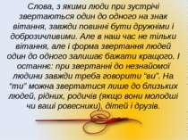 Слова, з якими люди при зустрічі звертаються один до одного на знак вітання, ...