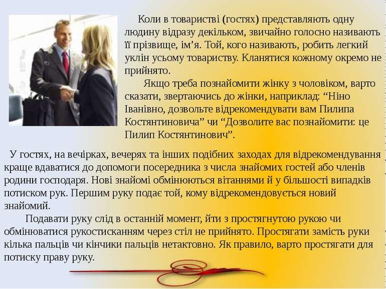 Коли в товаристві (гостях) представляють одну людину відразу декільком, звича...