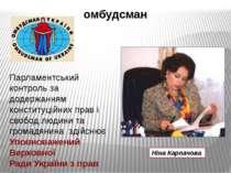 омбудсман Парламентський контроль за додержанням конституційних прав і свобод...