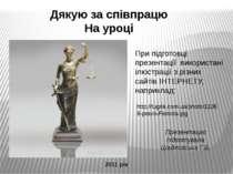 Дякую за співпрацю На уроці Презентацію підготувала Шадловська Г.Б. При підго...