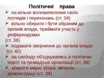 Політичні права на вільне волевиявлення своїх поглядів і переконань (ст. 34) ...
