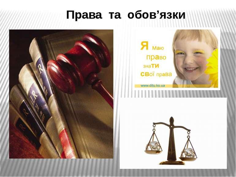 Права та обов'язки