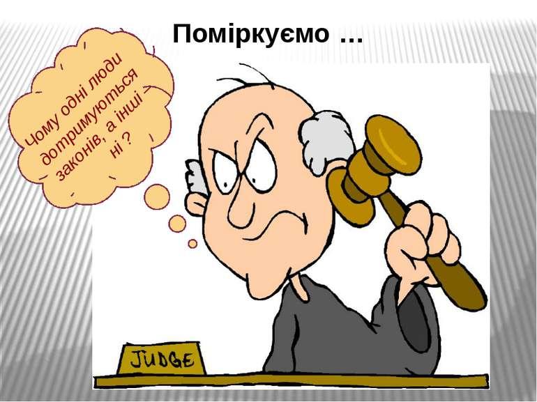 Поміркуємо … Чому одні люди дотримуються законів, а інші – ні ?