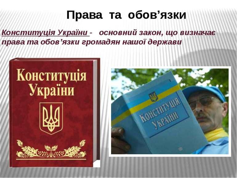 Права та обов'язки Конституція України - основний закон, що визначає права та...