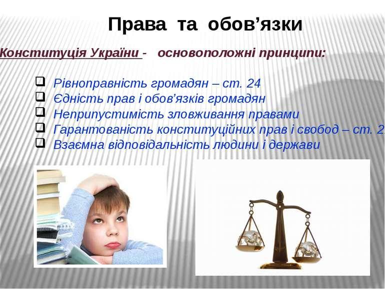 Права та обов'язки Конституція України - основоположні принципи: Рівноправніс...