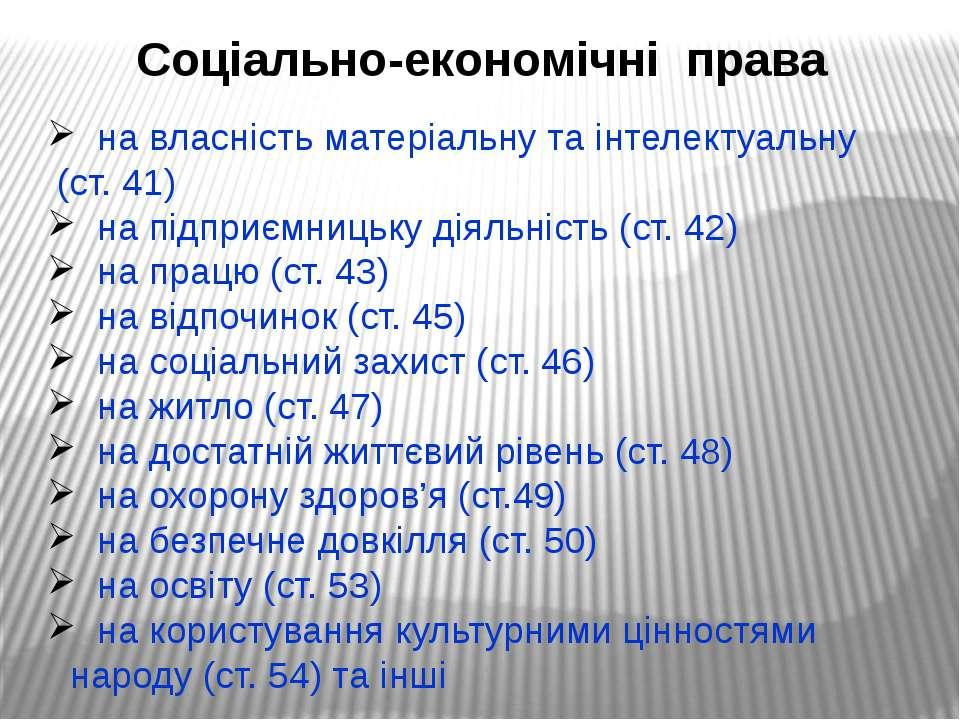 Соціально-економічні права на власність матеріальну та інтелектуальну (ст. 41...