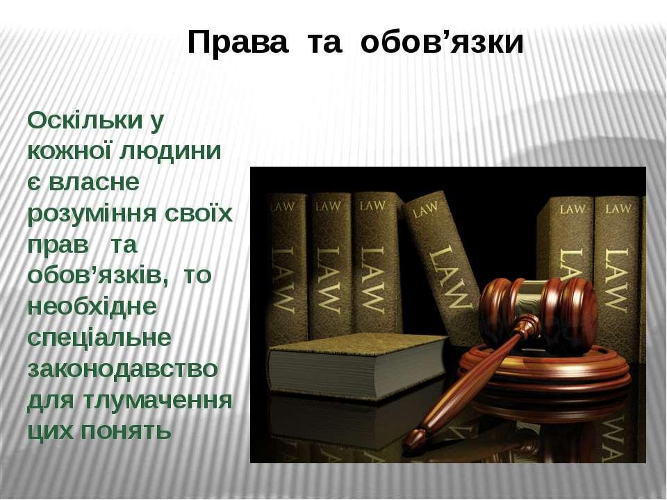 Права та обов'язки Оскільки у кожної людини є власне розуміння своїх прав та ...
